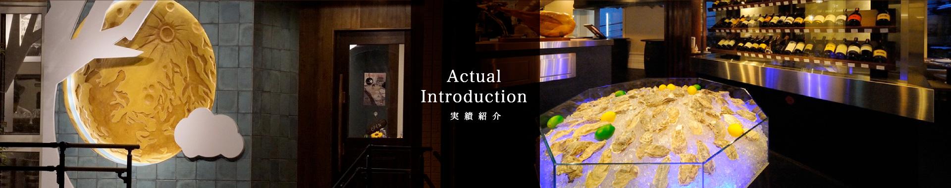実績紹介|東京神奈川の飲食店設計施工のHACOLABO(ハコラボ)(商業空間デザイン・舞台美術造形・ロゴイラストデザイン等)