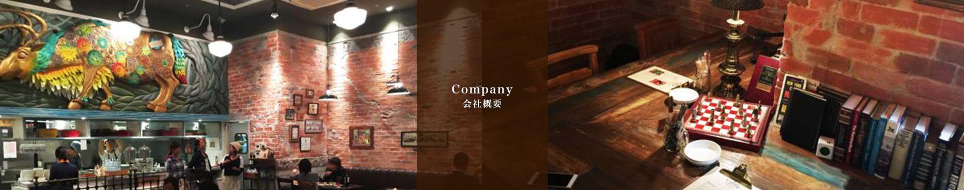 会社概要|東京神奈川の飲食店設計施工のHACOLABO(ハコラボ)(商業空間デザイン・舞台美術造形・ロゴイラストデザイン等)