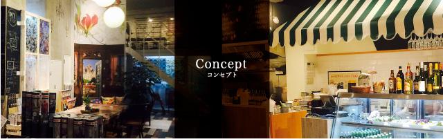 コンセプト|東京神奈川の飲食店設計施工のHACOLABO(ハコラボ)(商業空間デザイン・舞台美術造形・ロゴイラストデザイン等)