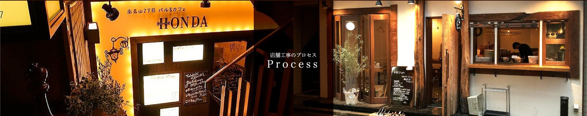 プロセス|東京神奈川の飲食店設計施工のHACOLABO(ハコラボ)(商業空間デザイン・舞台美術造形・ロゴイラストデザイン等)