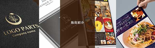 デザイン価格表|東京神奈川の飲食店設計施工のHACOLABO(ハコラボ)(商業空間デザイン・舞台美術造形・ロゴイラストデザイン等)