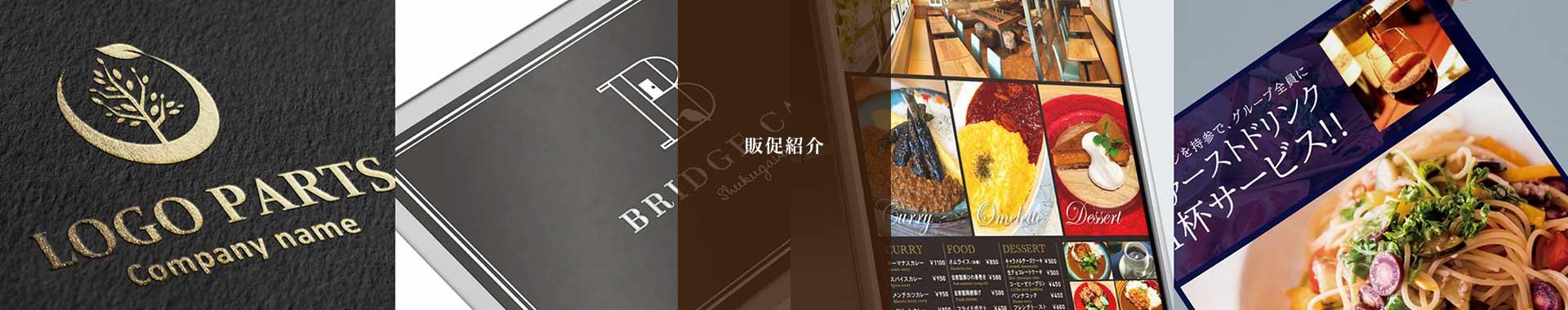 販促紹介 東京神奈川の飲食店設計施工のHACOLABO(ハコラボ)(商業空間デザイン・舞台美術造形・ロゴイラストデザイン等)