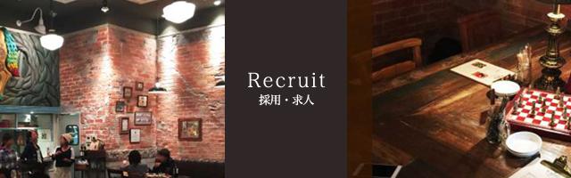 採用・求人|東京神奈川の飲食店設計施工のHACOLABO(ハコラボ)(商業空間デザイン・舞台美術造形・ロゴイラストデザイン等)