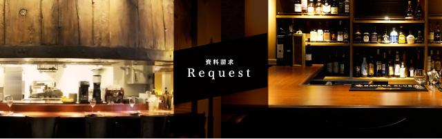 資料請求|東京神奈川の飲食店設計施工のHACOLABO(ハコラボ)(商業空間デザイン・舞台美術造形・ロゴイラストデザイン等)