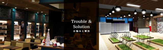 開業者様へ・ハコラボのお悩み解決|東京神奈川の飲食店設計施工のHACOLABO(ハコラボ)(商業空間デザイン・舞台美術造形・ロゴイラストデザイン等)