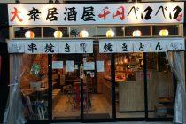 けむり /大衆居酒屋 /梅島