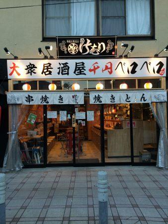 けむり /大衆居酒屋 /梅島 写真