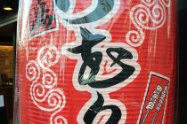 けむり /大衆居酒屋 /梅島 写真5
