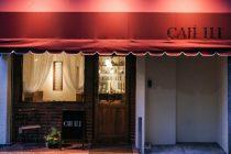 cafe ILE /cafe/蔵前 写真1