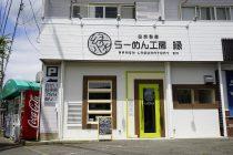 らーめん工房 エン /ラーメン 写真2