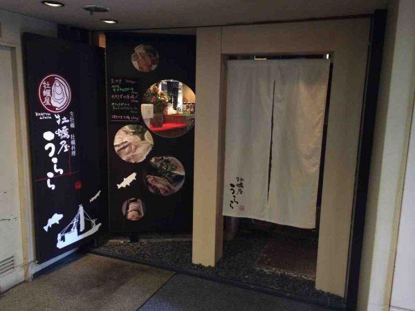 うらら /居酒屋 /聖蹟桜ヶ丘 写真