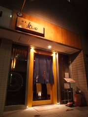 酒菜 あい田   /和食 写真