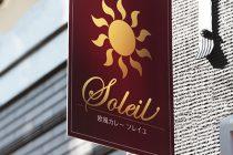 欧風カレー ソレイユ  /カレー 写真5