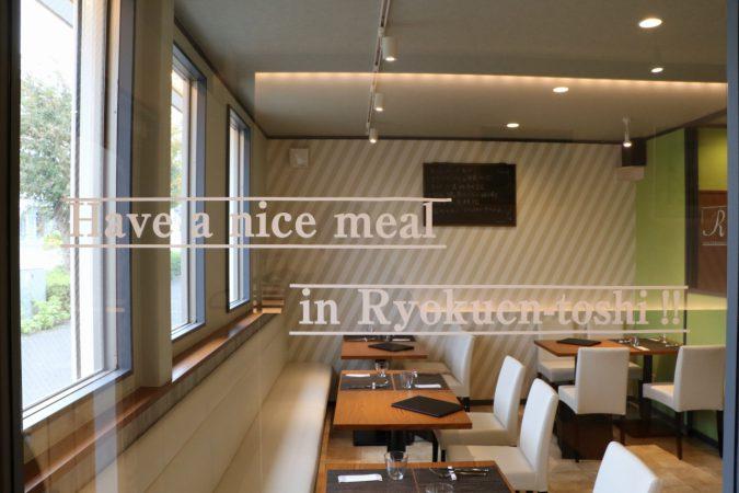 レストランR 写真