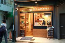 村上式珈琲焙煎店