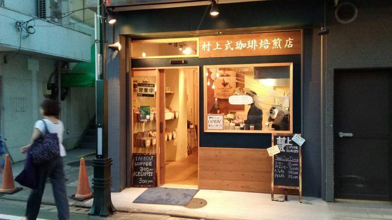 村上式珈琲焙煎店 写真