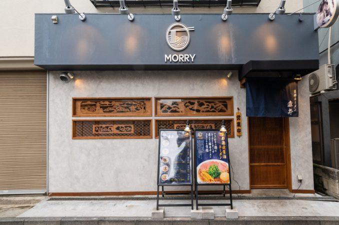 京都ラーメン森井 稲田堤本店 (MORRY) 写真