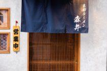 京都ラーメン森井 稲田堤本店 (MORRY) 写真2