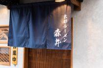 京都ラーメン森井 稲田堤本店 (MORRY) 写真4