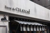 front du CHATON シャトン 神保町 写真6