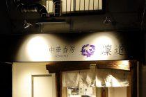 中華香房 凛道 (リンドウ) 写真4