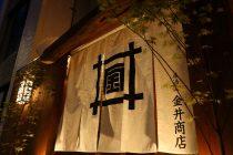 金井商店 写真2
