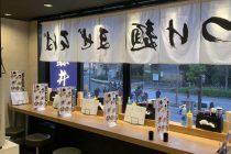 飯田橋 ラーメンビル 写真5