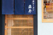 京都ラーメン森井(MORRY) 写真4
