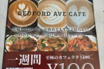 ベッドフォードアベニューカフェ 向ヶ丘遊園店 (Bedford Ave Cafe) 写真2