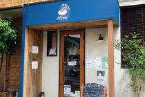 カフェレストラン プリューム (cafe Restaurant Plume) 写真3