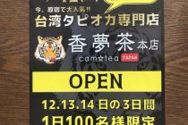 タピオカ専門店 香夢茶 (camtea)