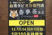 タピオカ専門店 香夢茶 (camtea) 写真5