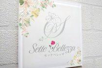 セッテベレッザ(Sette Bellezza) 写真2