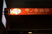 雫ノ香珈琲 (Nanoka Coffee) 写真6