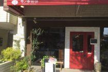 雫ノ香珈琲 (Nanoka Coffee) 写真2