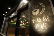 小島屋酒店 (kojimaya sake Liquor ore) 写真2