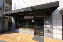 小島屋酒店 (kojimaya sake Liquor ore) 写真6