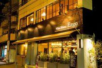 一軒家ビストロ Ergo (bistro ergo) 写真5
