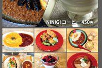 ニニギカフェ (NINIGI CAFE) 写真3