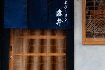京都ラーメン森井新丸子 写真6