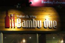 バンブゥドゥーエ(Bambu due) 写真5
