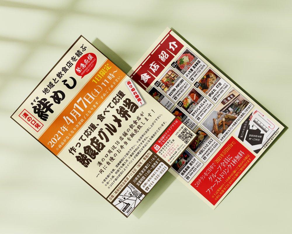 城南信用金庫 溝ノ口支店( jonanshinyokinko) 写真