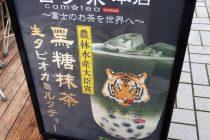 タピオカ専門店 香夢茶 (camtea) 写真3