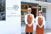 キッチン寿(Kitchen Kotoya 写真3