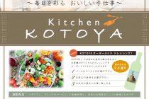 キッチン寿(Kitchen Kotoya 写真2