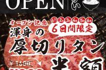 炭火焼肉 ひねらんかい (Hinerankai) 写真2