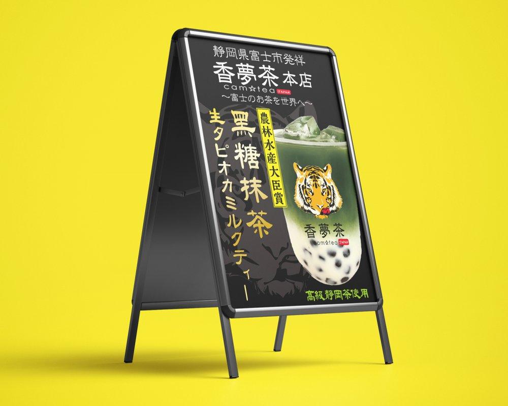 タピオカ専門店 香夢茶 (camtea) 写真