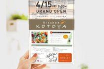 キッチン寿(Kitchen Kotoya
