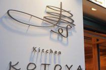 キッチン寿(Kitchen Kotoya 写真6