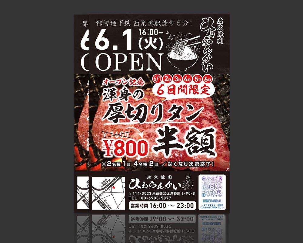 炭火焼肉 ひねらんかい (Hinerankai) 写真